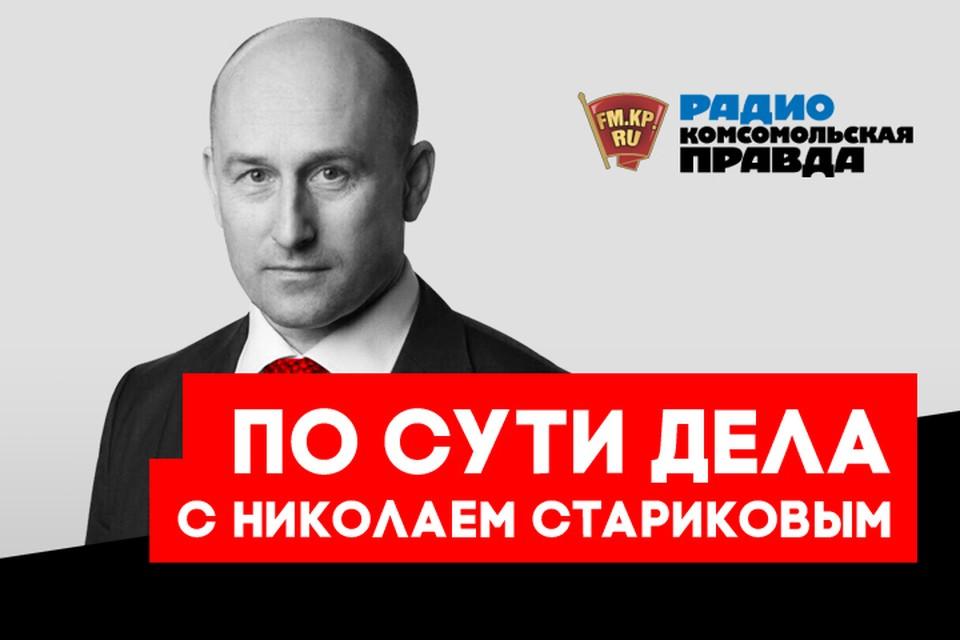 Обсуждаем главные новости с известным писателем Николаем Стариковым в подкасте «По сути дела» Радио «Комсомольская правда»