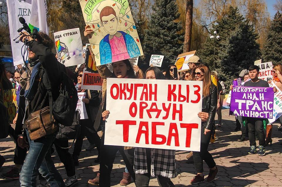 Бишкек гей встреч