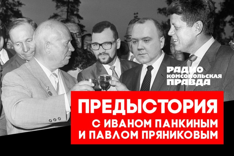 Рассказываем о главных исторических событиях и интересных фактах в подкасте «Предыстория: мысли, факты, суждения» Радио «Комсомольская правда»