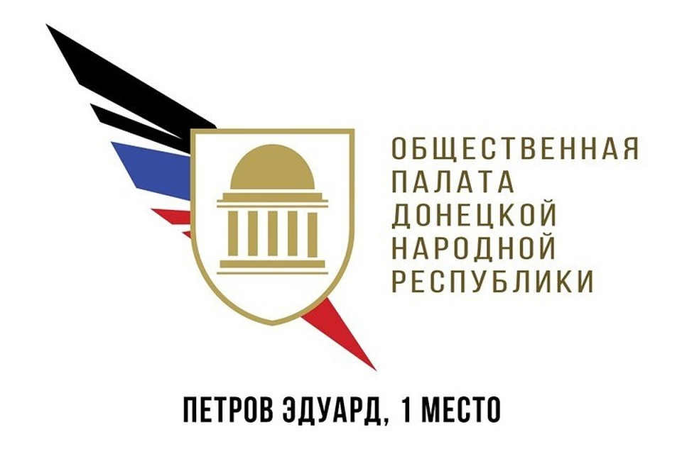 В ДНР создана первая детская общественная организация