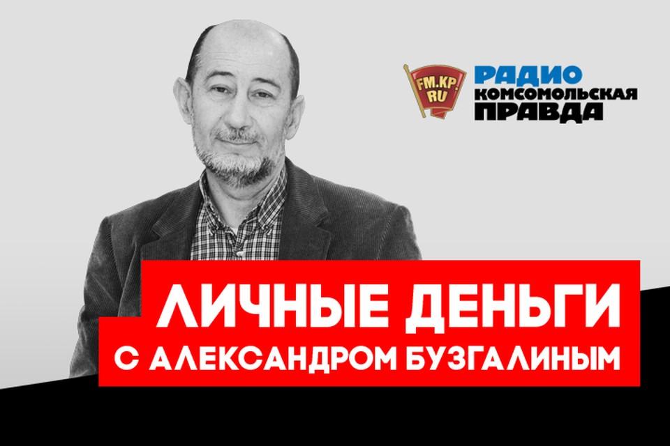 Александр Бузгалин - о главных экономических новостях