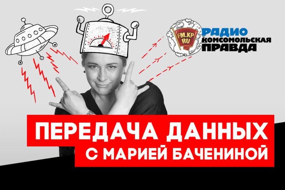 Мария Баченина и Игорь Исаев о том, чем диалект отличается от акцента и говора