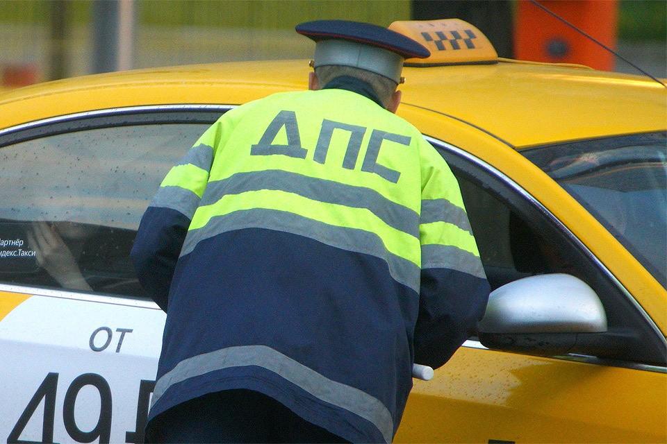 В Москве подвели итоги операции «Таксист», в ходе которой сотрудники ГИБДД останавливали желтые машины для проверки.
