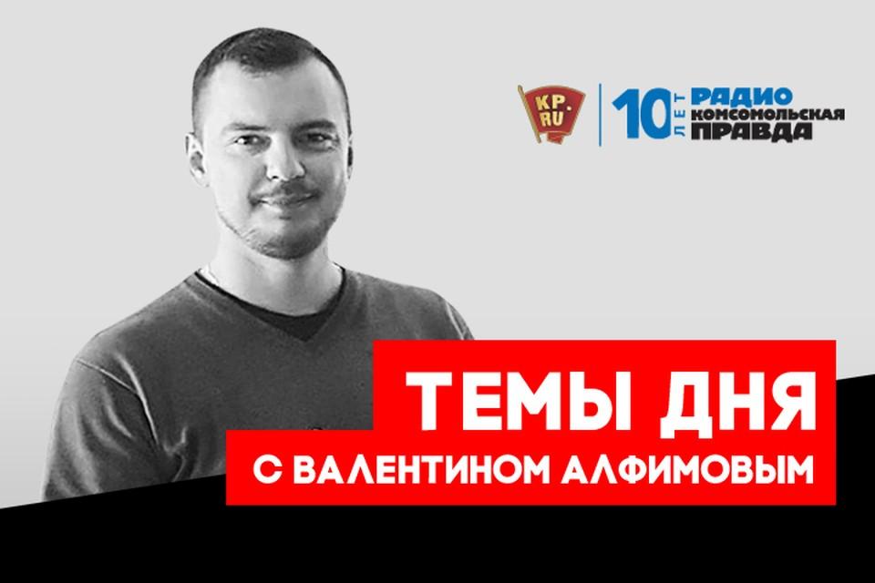 Валентин Алфимов - с главными новостями дня