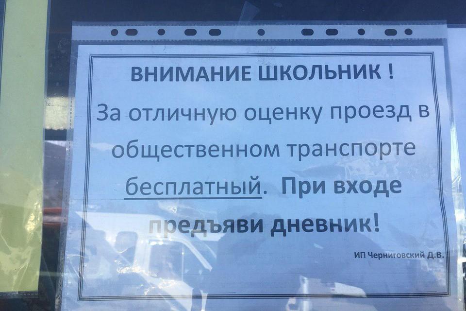 О том, что проезд для отличников бесплатный, говорится в объявлении на всех маршрутках города