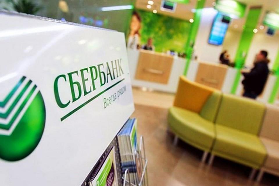 Сбербанк в чите взять кредит где взять в калининграде кредит
