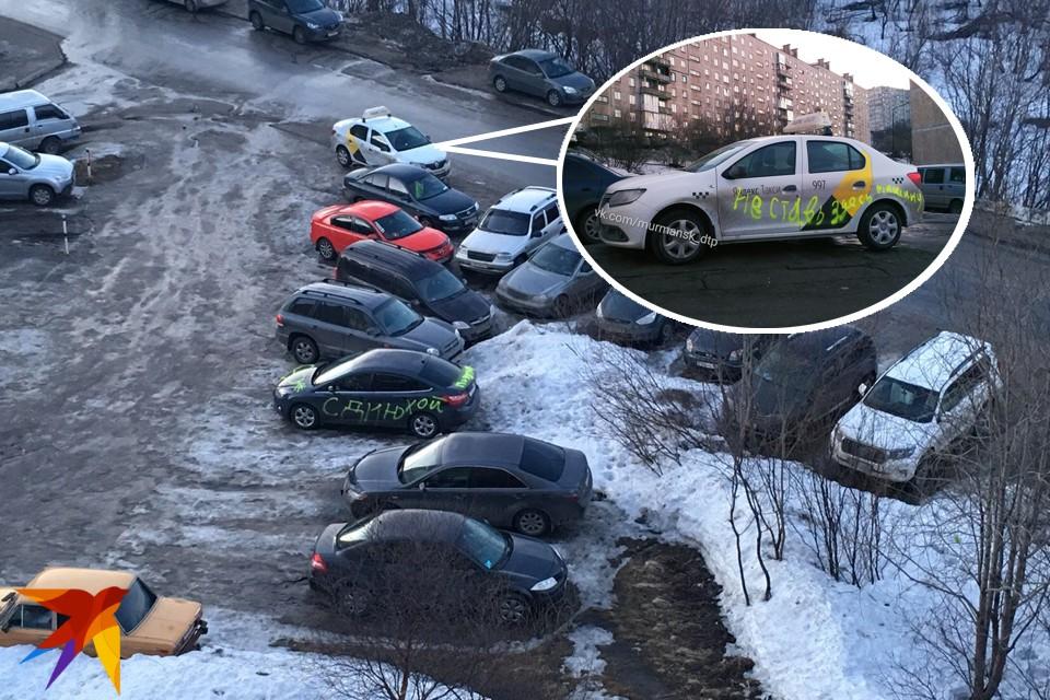 Знакомый пошутил, а пользователи решили, что в Североморске развернулись парковочные войны. Фото: Мурманск ДТП ЧП
