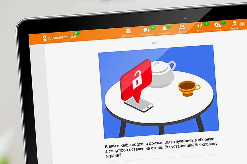 fcbc6b9b40b85 С помощью теста можно узнать основные правила безопасного поведения в  интернете.
