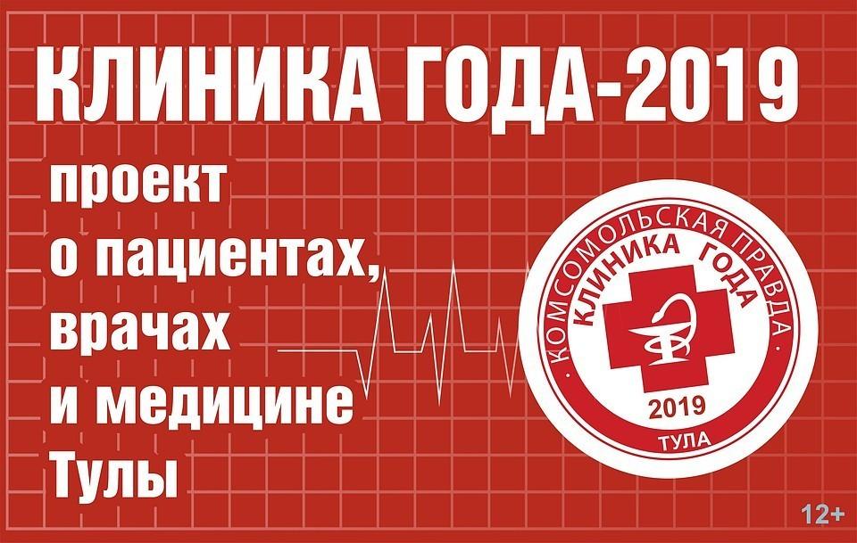 """""""Клиника года-2019"""""""