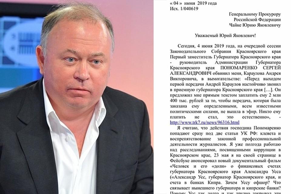 Обвиненный в вымогательстве журналист Караулов обратился в генпрокуратуру.