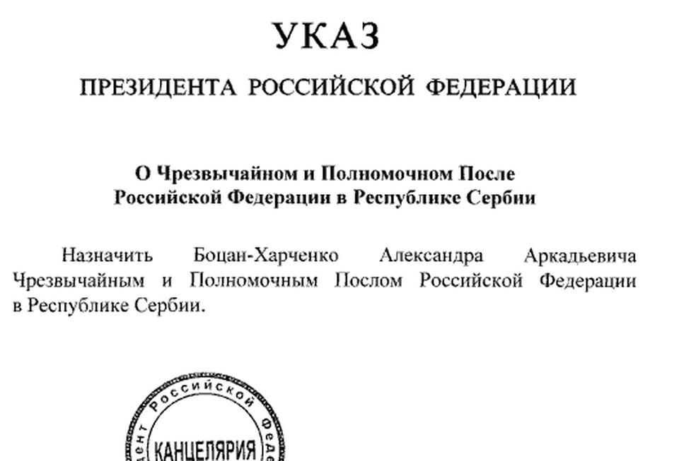 Прошлый посол занимал должность с 2012 года.