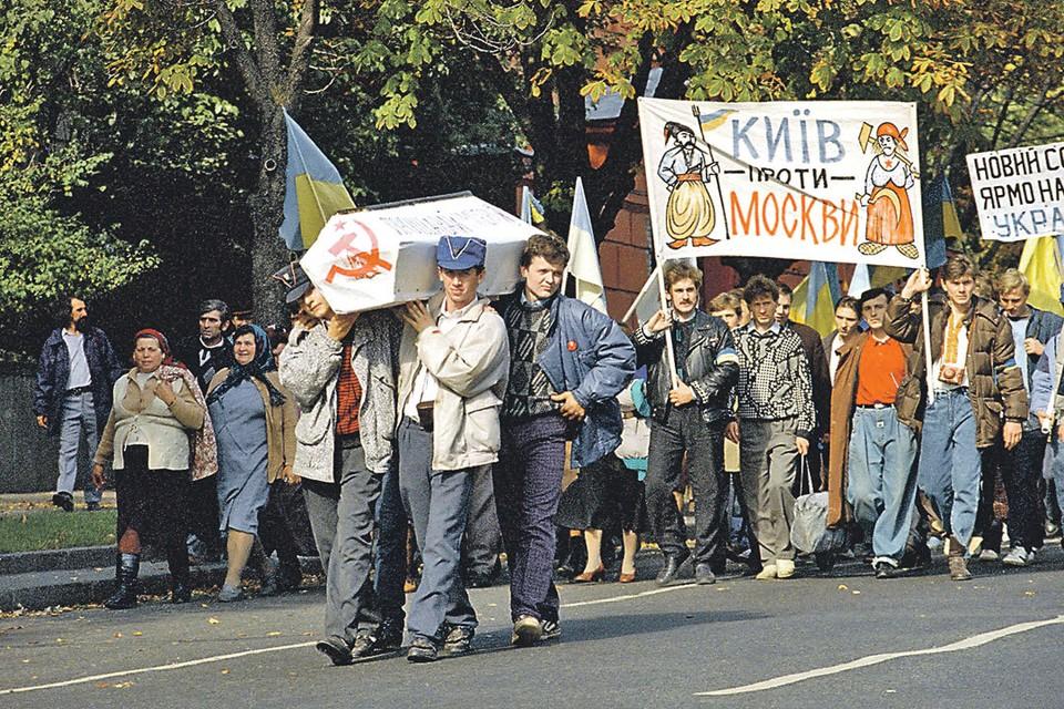 Хоронить Советский Союз, а заодно и Россию украинские националисты открыто начали еще в 1990-м. До беловежского сговора оставалось больше года... Фото: AP/EAST NEWS