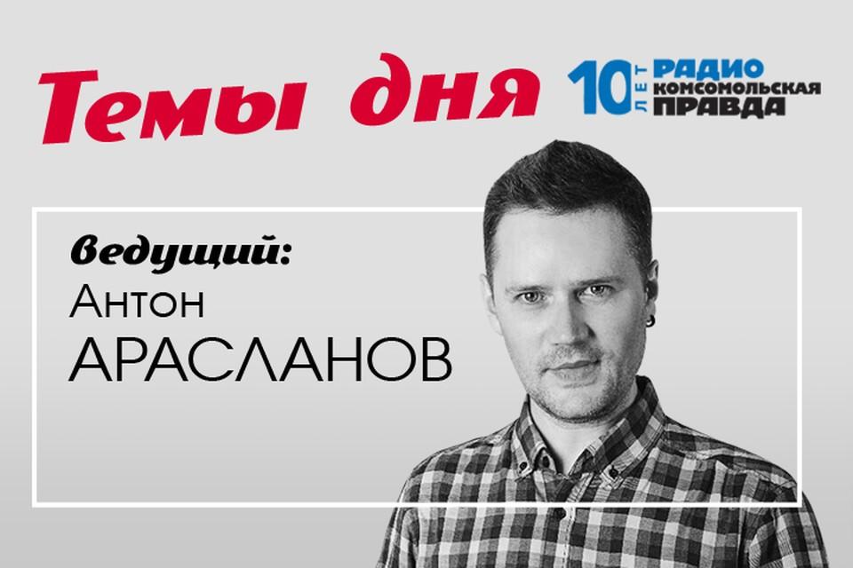 Антон Арасланов - с главными новостями дня