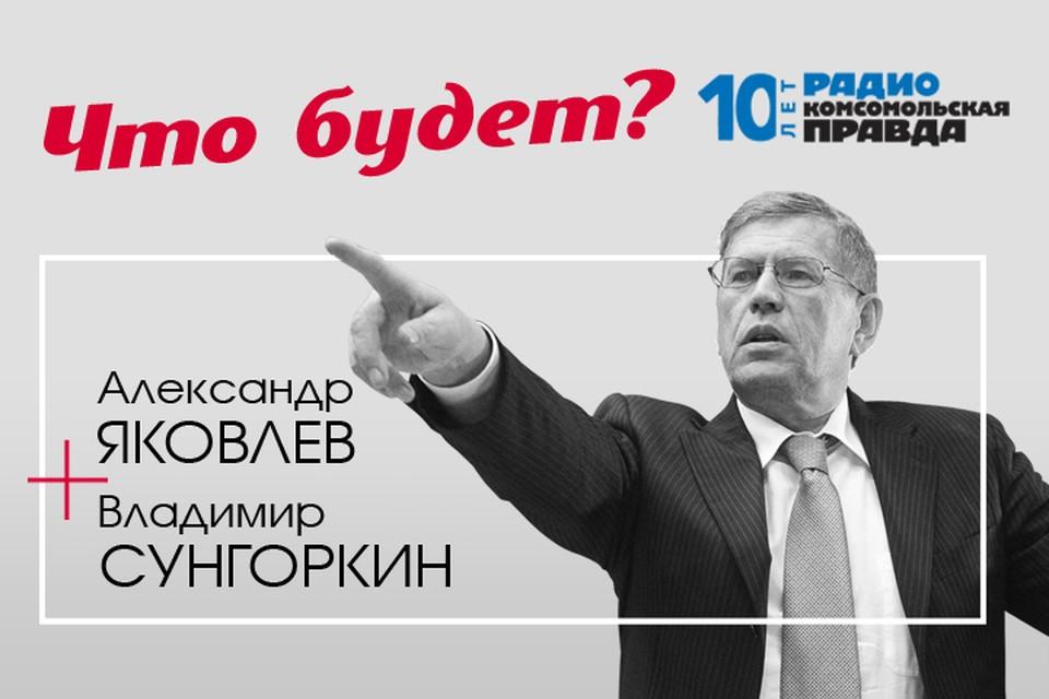 Главный редактор «Комсомольской правды» Владимир Ворсобин объясняет, что стоит за главными событиями в стране и мире