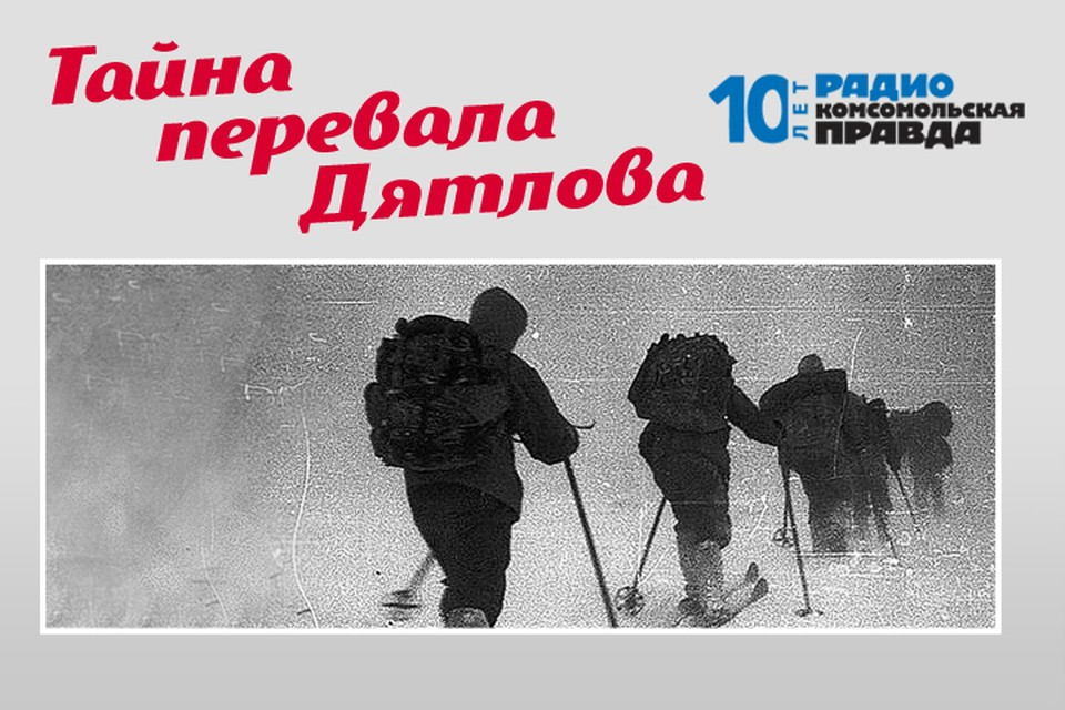 Писатель Николай Андреев исследовал 64 версии загадочной гибели туристов в 1959 год