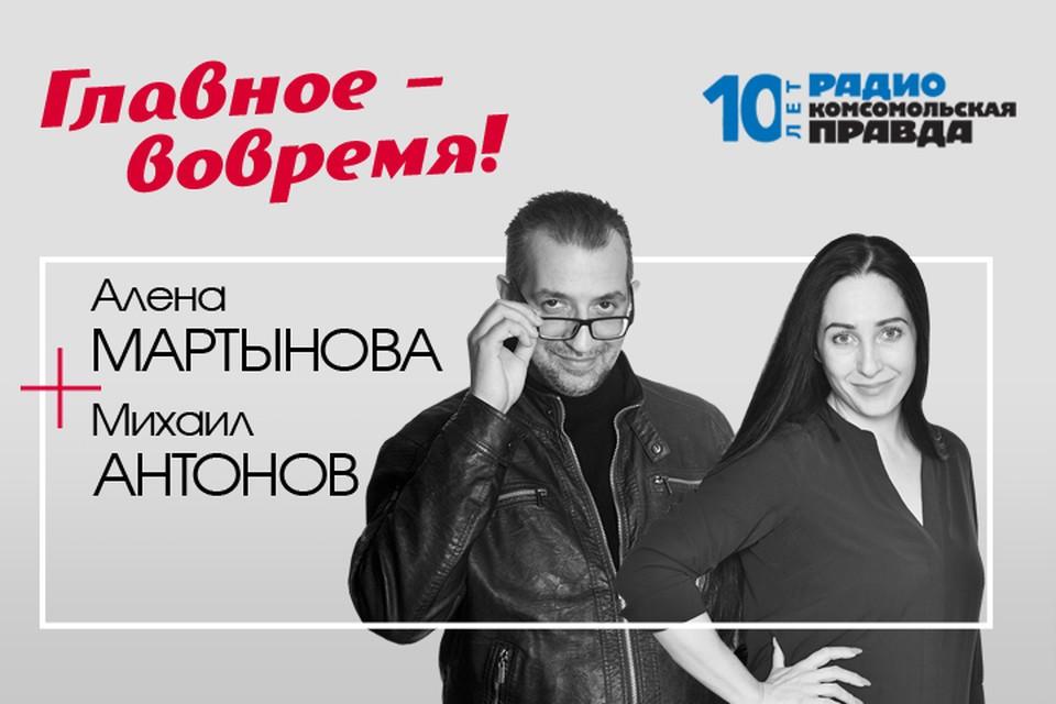Михаил Антонов и Алена Мартынова - с главными темами дня