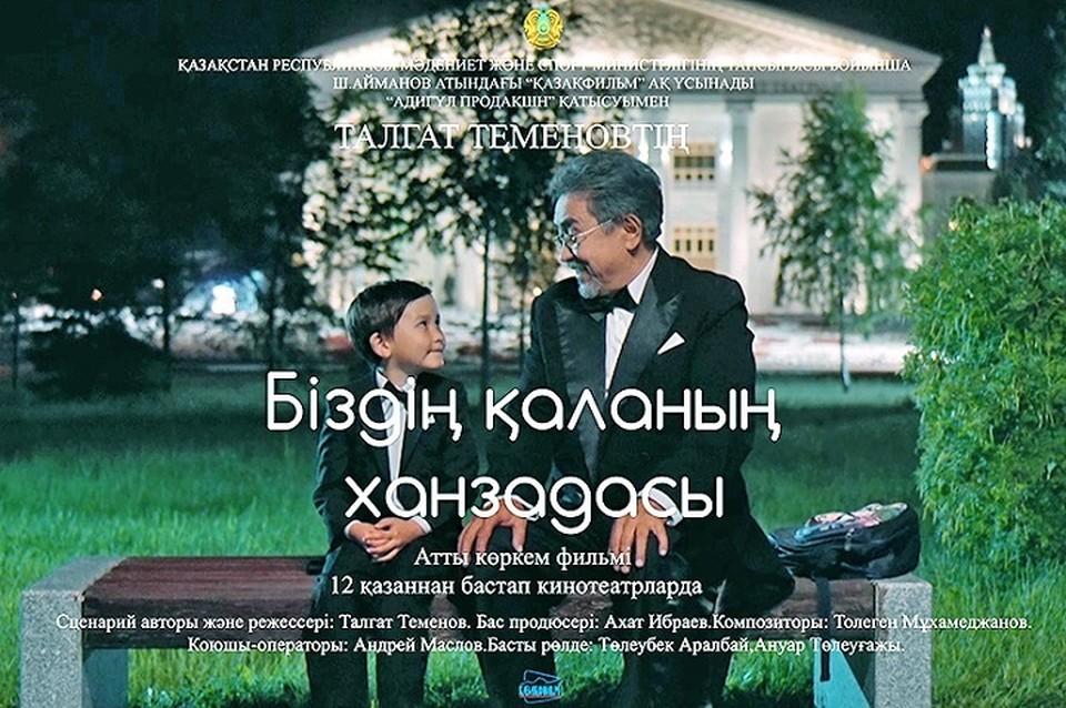 Художественный фильм режиссера Талгата Теменова будет показан в программе Busan International Kids&Youth Film Festival.