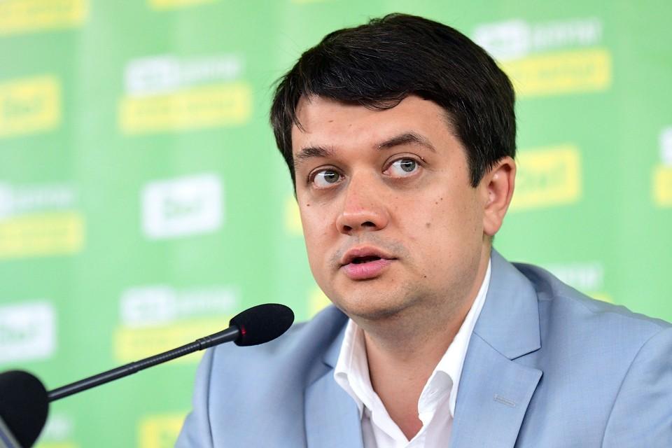Лидер партии «Слуга народа» Дмитрий Разумков