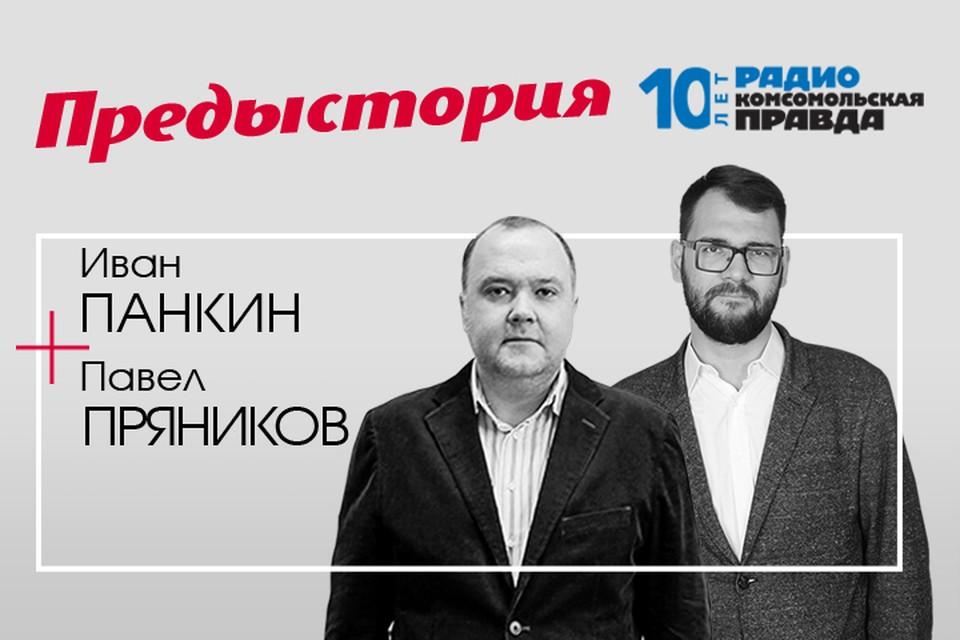 Иван Панкин и Павел Пряников рассказывают о главных исторических событиях и интересных фактах