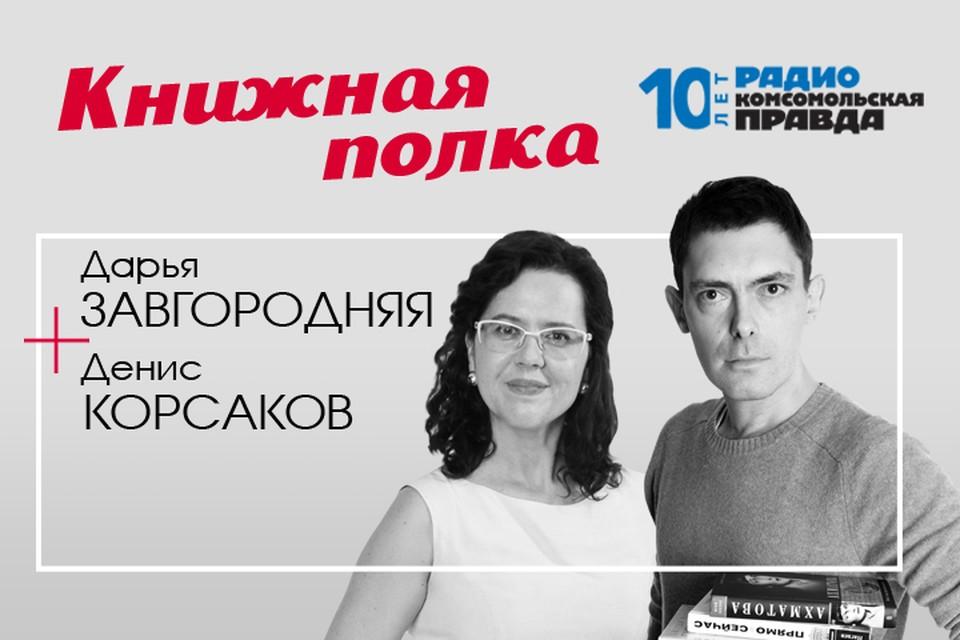 Дарья Завгородняя рассказывает о самых популярных книгах прошедшей недели