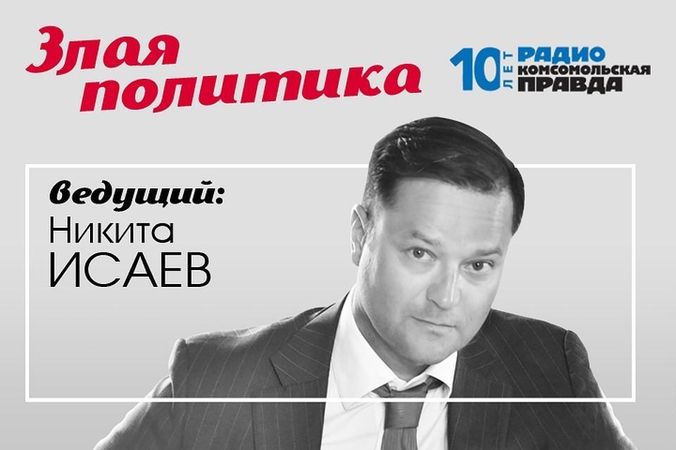 Никита Исаев и Владимир Ворсобин обсуждают, чем живет Россия