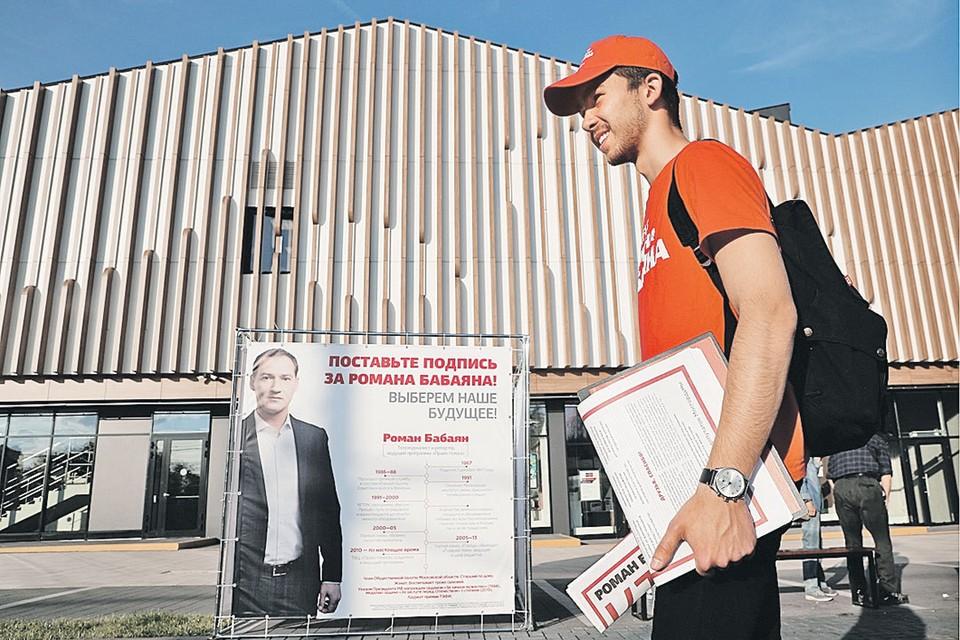 Выдвижение кандидатов в депутаты МГД завершилось 5 июля. Фото: Михаил ТЕРЕЩЕНКО/ТАСС