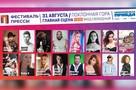 Самые крутые блогеры споют вместе с «Комсомолкой»