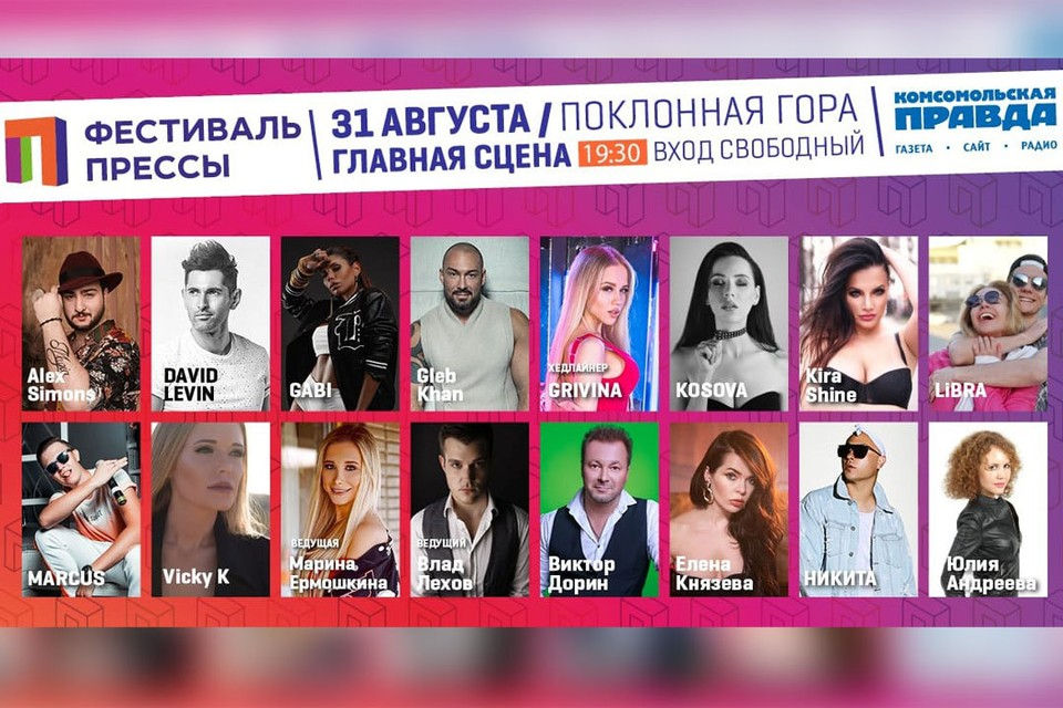 31 августа на Поклонной горе состоится XVII Московский фестиваль прессы.