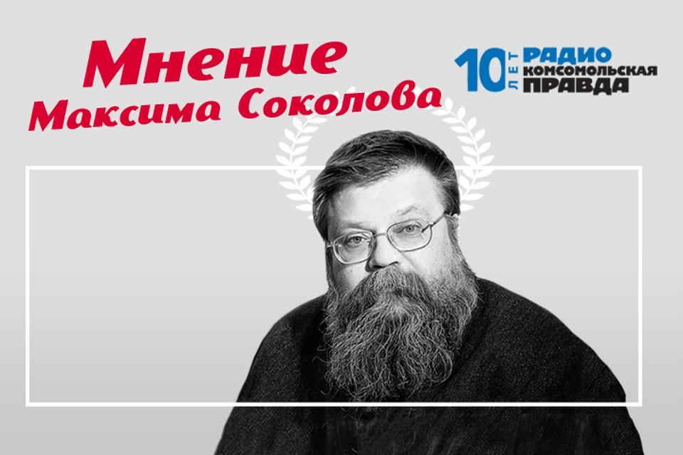 Публицист Максим Соколов - о главных событиях минувшей недели