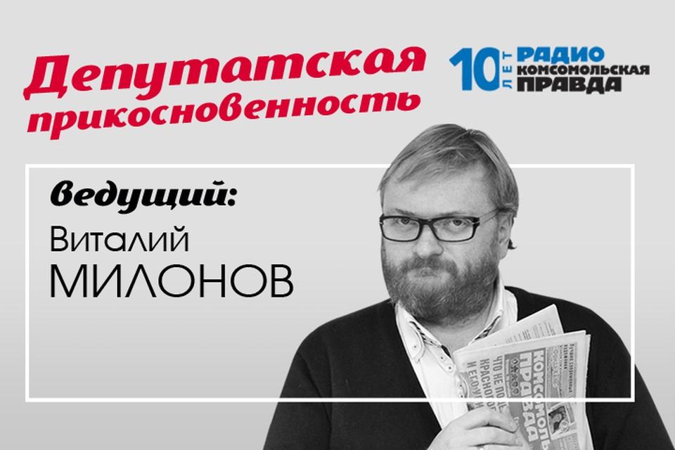 Роман Голованов и Виталий Милонов - о том, как наказывать за нападение на полицию в ходе массовых протестов, нужно ли сокращать Госдуму в 2 раза и отменять депутатскую прикосновенность