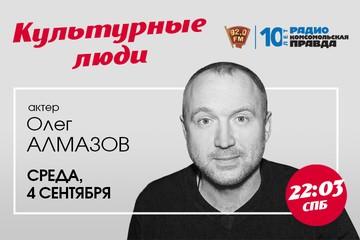 Олег Алмазов - об актерской славе и последствиях медных труб