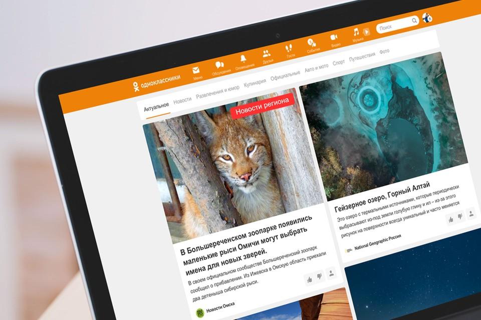 Локальные новости будут появляться в ленте «Рекомендации» соцсети с высоким приоритетом для тех пользователей.