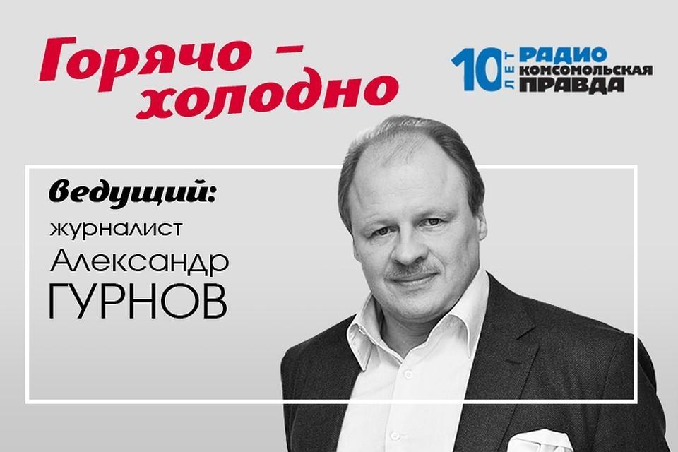 Александр Гурнов - про главные темы, о которых говорят в мире