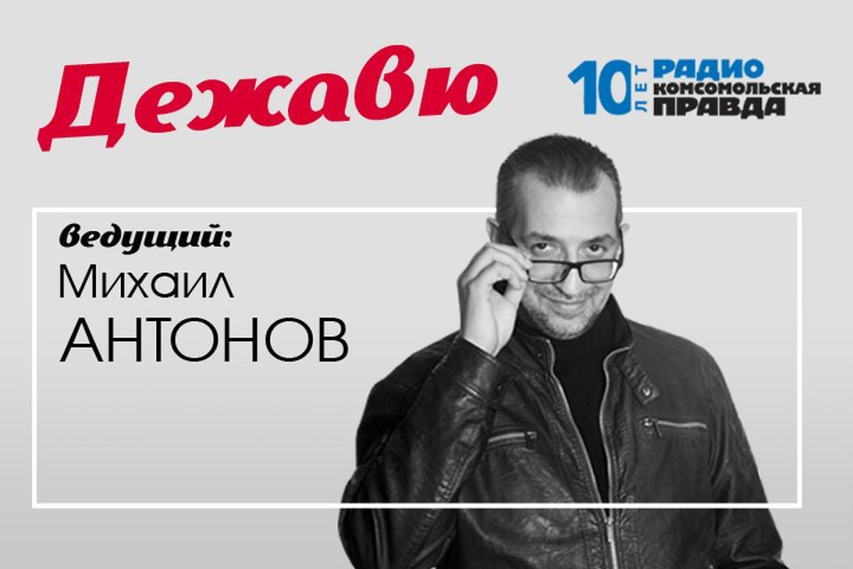Программа воспоминаний Михаила Антонова