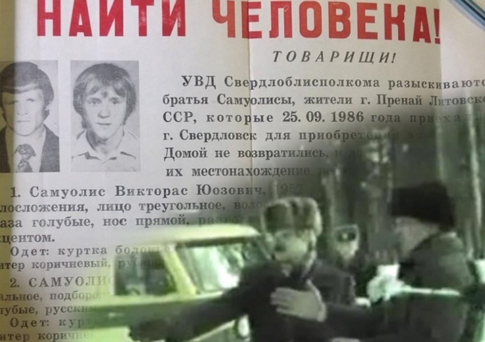 Убийство вызвало широкий общественный резонанс в советском обществе. Фото: Государственный архив Свердловской области