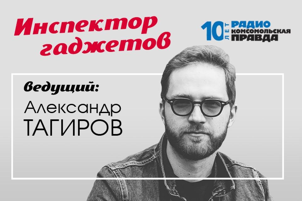 Александр Тагиров знает всё о гаджетах