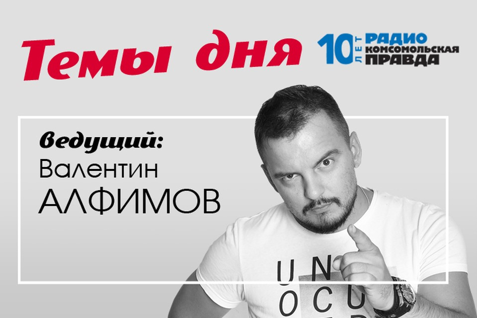 Валентин Алфимов - о главных темах дня