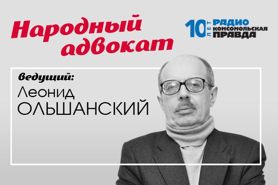 Народный адвокат всея России ведет прием в эфире Радио «Комсомольская правда»