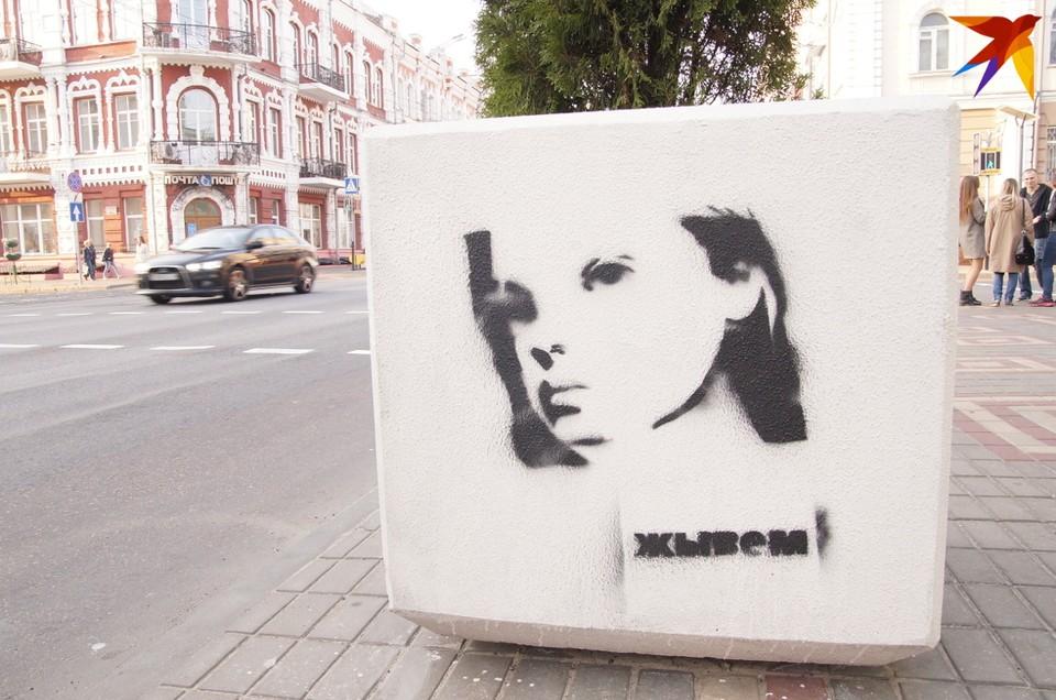На днях появилось новое граффити