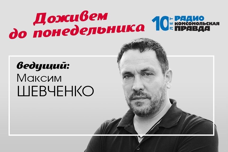 Максим Шевченко и Наталья Гончарова обсуждают главные темы дня