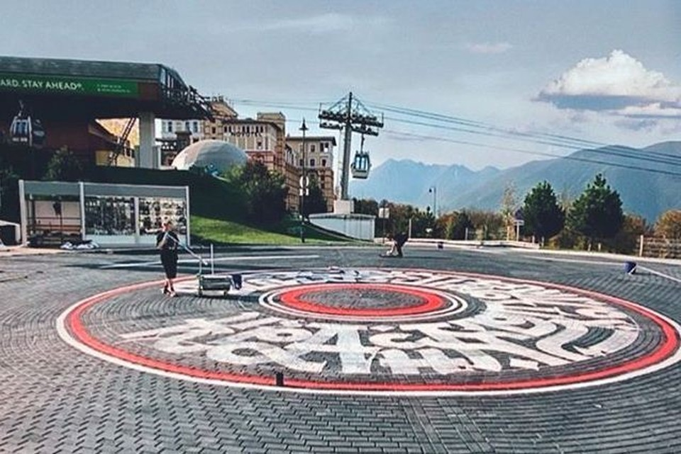 Каллиграфия Покраса Лампаса в горах Сочи
