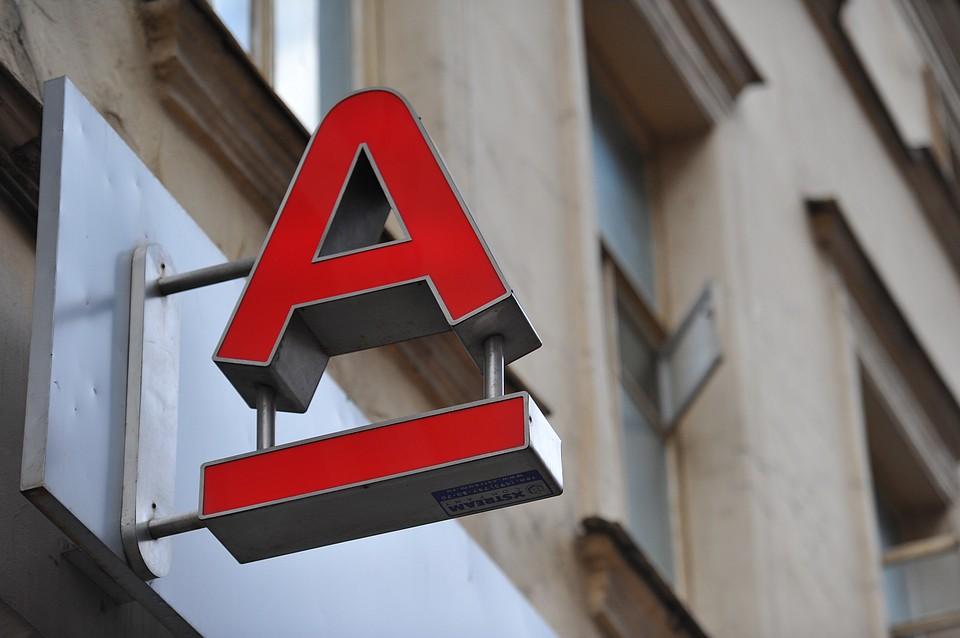 альфа банк челябинск карты заявка на кредит банк инвест