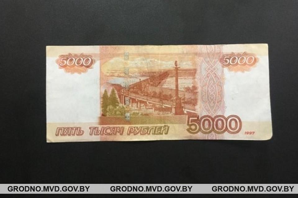 Кассир в банке сразу же определила, что купюра поддельная. Фото: УВД Гродненского облисполкома.