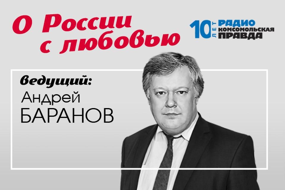 Андрей Баранов - с обзором публикаций в иностранной прессе о нашей стране