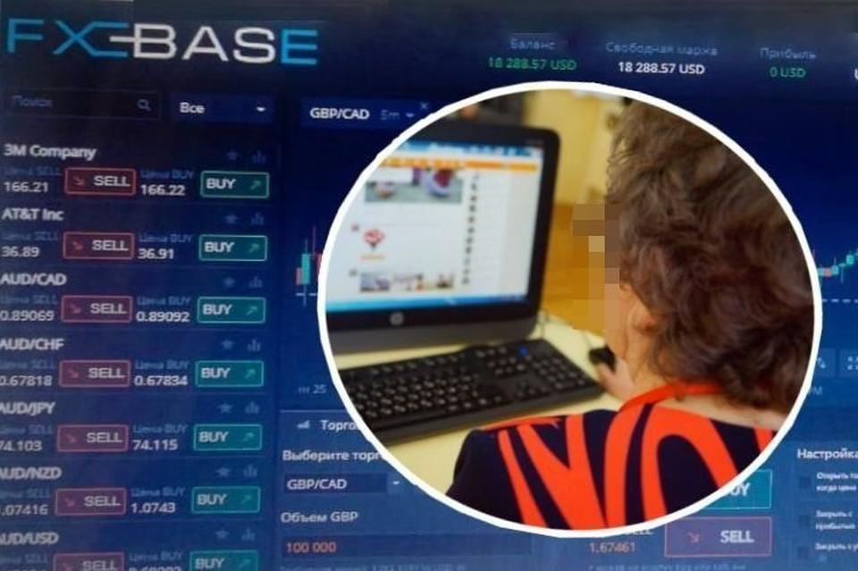 Пенсионерка проиграла на бирже около 1,7 миллиона рублей. В полицию идти боялась: думала, что арестуют ее, а не мошенников.
