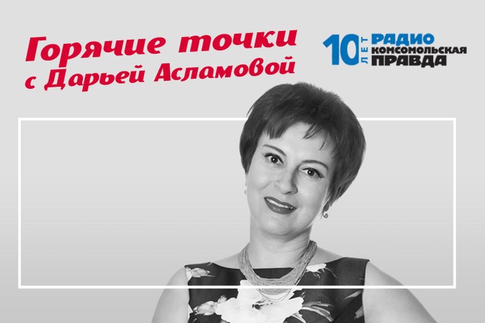 Спецкор «Комсомольской правды» делится своими впечатлениями