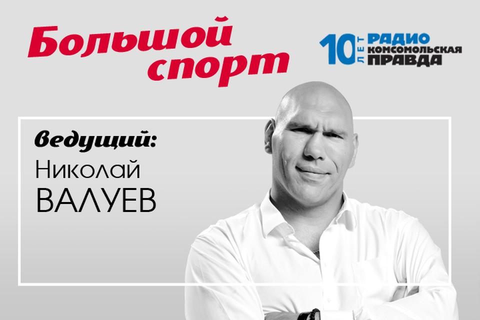 Николай Валуев и Валентин Алфимов обсуждают главные спортивные новости.