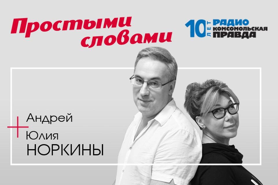 Андрей и Юлия Норкины обсуждают главные новости
