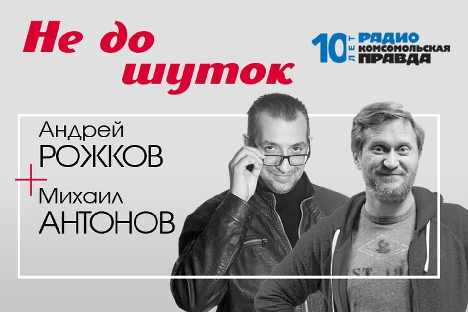 Андрей Рожков и Михаил Антонов обсуждают главные новости недели