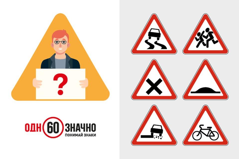 Тест «КП»: Правильно ли ты понимаешь знаки?